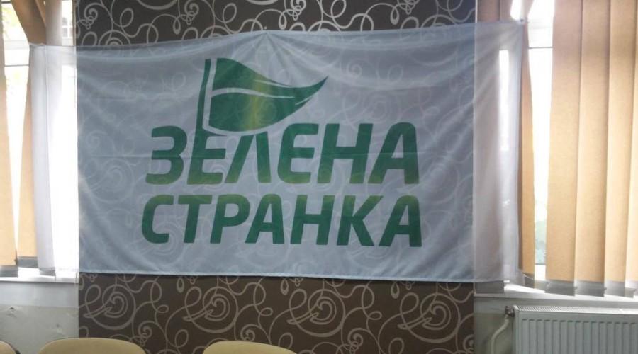Osnivanje Gradskog odbora Zelene Stranke u Zrenjaninu - 2