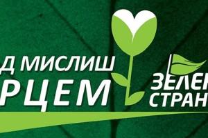 Zelena stranka počela predaju svojih lista kandidata za odbornike u skupštinama jedinica lokalne samouprave!