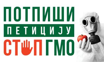 Peticija za usvajanje Deklaracije o GMO
